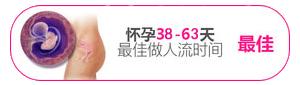 北京女性怀孕一个月去打胎好吗